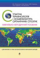 Ковтун Олена Миколаївна Сучасна термінологія та номенклатура органічних сполук. Навчально-методичний посібник для вчителів та учнів. 978-966-10-0386-5