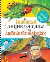 Коуп Роберт Большая энциклопедия для любознательных 978-5-389-02799-2
