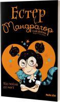 Софі Дьойед; ілюстрації: ч/б Естер і Мандрагор. Від любові до магії. Том 2 978-617-7678-36-5