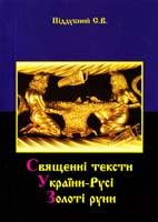 Піддубний Сергій Священні тексти України-Русі. Золоті руни 978-966-2294-10-1