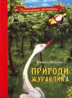 Нестайко Всеволод Пригоди журавлика 978-966-444-343-9