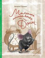 Стукман Наталія Маленьке мишенятко на ім'я Донні 978-966-935-026-8