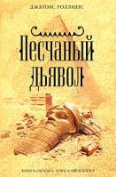Джеймс Роллинс Песчаный дьявол 978-5-699-24380-8