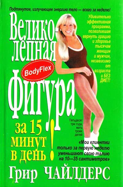 Грир чайлдерс, bodyflex greer childers, бесплатно через торрент, дискография бесплатно, скачать fb2, скачать фильм