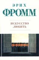 Фромм Эрих Искусство любить 978-5-17-059153-4