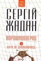 Жадан Сергій Ворошиловград; Бігти, не зупиняючись 978-966-03-7151-4