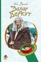 Франко Іван Захар Беркут : образ громадського життя Карпатської Русі в XIII віці : історична повість 978-966-10-4756-2