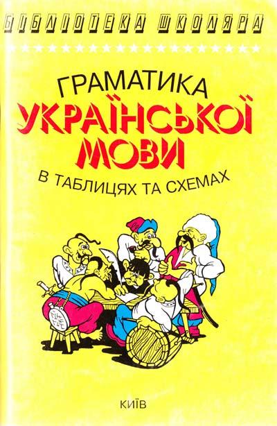 Чукіна в. Граматика української мови в таблицях і схемах.