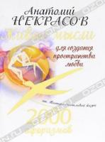 Анатолий Некрасов 2000 афоризмов. Живые мысли для создания пространства любви 978-5-17-069672-7
