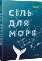 Анастасія Нікуліна Сіль для моря або Білий кит 978-966-942-083-1