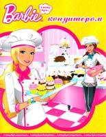 Я можу бути кондитером. Barbie 978-6-175002-81-0