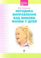 Савченко М. Методика виправлення вад вимови фонем у дітей 966-408-084-5