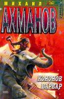 Ахманов М.С. Кононов варвар: Фантастический роман 5-699-05221-6