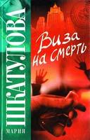 Шкатулова Мария Виза на смерть 978-5-480-00143-3