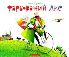 Франко Іван Фарбований лис 978-617-585-079-4