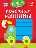 Плаксунова Дарья Полезные машины (раскраски с наклейками)  978-5-389-07906-9