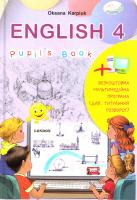 Карп'юк Оксана Англійська мова: підручник для 4 класу 978-617-609-042-7