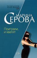 Марина Серова Поиграли, и хватит 5-699-18563-1