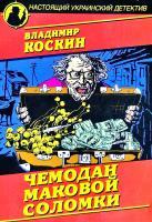 Коскин Владимир Чемодан маковой соломки 978-966-498-504-5