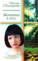 Поликарпова Татьяна Женщины в лесу 5-17-016818-7