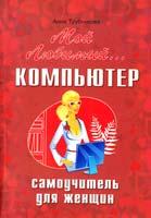 Трубникова Анна Мой любимый... компьютер. Самоучитель для женщин