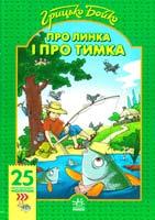 Бойко Грицько Про Линка і про Тимка 978-966-08-4500-8