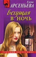 Елена Арсеньева Бегущая в ночь 978-5-699-33712-5