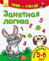 Каспарова Юлія Пиши-считай. 5-6 лет. Математика. Занятная логика