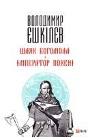 Єшкілєв Володимир Шлях Богомола; Імператор повені 978-966-03-6885-9