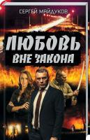 Майдуков  Сергей Любовь вне закона 978-617-12-5628-6