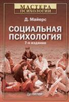 Д. Майерс Социальная психология 5-88782-430-7