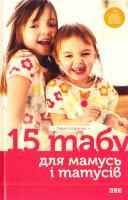 Шрагіна Лариса 15 табу для матусь і татусів, або Батьківські помилки з любові до дітей 978-617-679-201-7