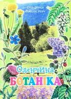 Стефаник Василь Оленчина ботаніка 978-966-408-486-1