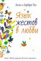 Пиз Аллан Язык жестов в любви 978-5-699-70148-3