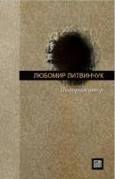 Литвинчук Любомир Подорожатор 978-966-668-152-5