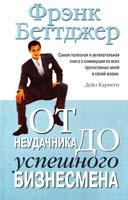 Беттджер Фрэнк От неудачника до успешного бизнесмена 978-985-15-1191-0