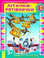 Уклад. О. М. Кожушко Літачки-рятівнички. Випуск № 1 978-617-09-1695-2