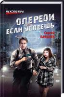 Бакшеев Сергей Опереди, если успеешь 978-5-9533-6564-2