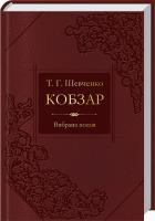 Шевченко Тарас Кобзар. Вибрана поезія 978-617-7186-72-3