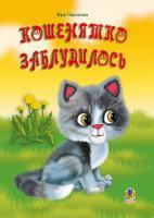Паронова Віра Іванівна Кошенятко заблудилось. Вірші 978-966-10-6153-7