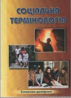 Швець Петро Соціальна термінологія: словник-довідник 978-966-316-203-4