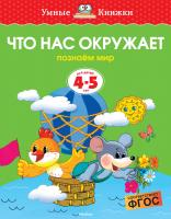 Земцова Ольга Что нас окружает (4-5 лет) 978-5-389-06276-4