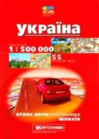 Україна : Атлас автошляхів : 1:500 000 + 55 планів міст 978-617-670-281-8