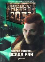 Буторин Андрей Метро 2033: Осада рая 978-5-271-39438-6