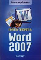 Владимир Волков Понятный самоучитель Word 2007 978-5-91180-791-7