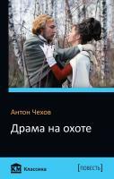 Чехов Антон Драма на охоте 978-617-7535-44-6