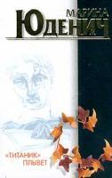 Марина Юденич `Титаник` плывет 5-17-011489-3
