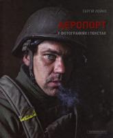 Лойко Сергій Аеропорт у фотографіях і текстах 978-617-585-103-6