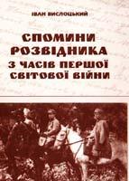 Вислоцький Іван Спомини розвідника з часів першої світової війни 966-7893-89-8