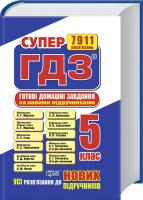 Кієкнко Л.В. Готові домашні завдання за новою шкільною програмою 5 клас (за новою програмою). Супер ГДЗ 978-966-939-495-8
